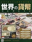 世界の貨幣コレクション(380) 2020年 5/20 号 [雑誌]