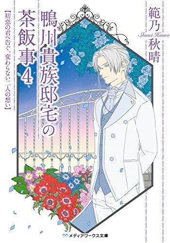 鴨川貴族邸宅の茶飯事 (4) 初恋の君へ告ぐ、変わらない二人の想い (メディアワークス文庫)の詳細を見る