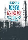日本全国原発危険度ランキング