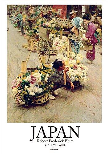 JAPAN ロバート・ブルーム画集の詳細を見る