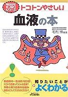 トコトンやさしい血液の本 (B&Tブックス―今日からモノ知りシリーズ)