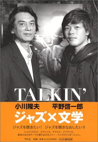TALKIN'ジャズ×文学の詳細を見る