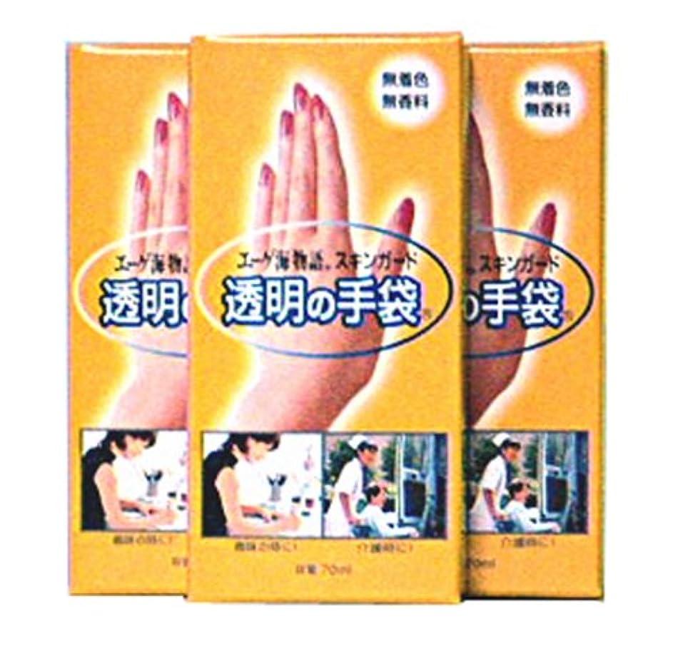ライナー才能のある疑問を超えてエーゲ海物語スキンガード透明の手袋 3コセット