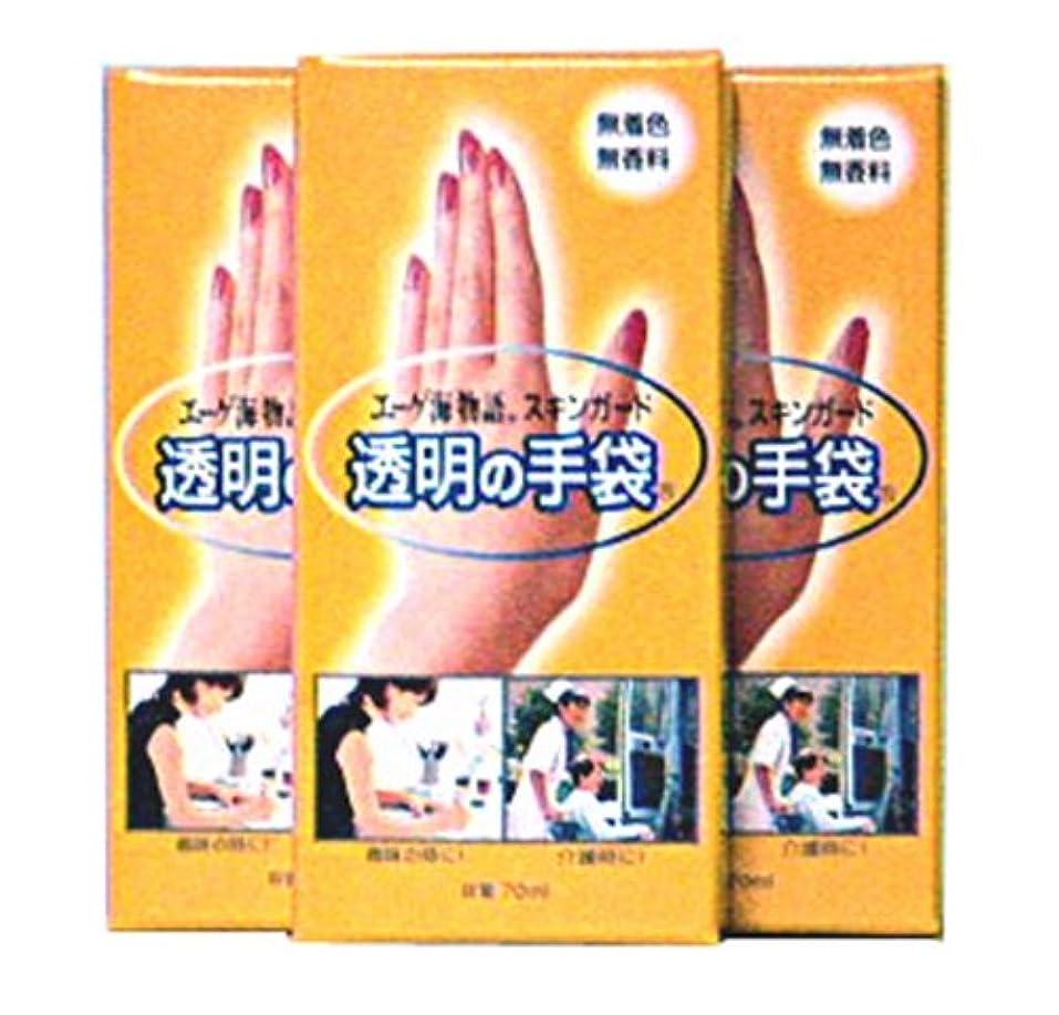 ワット困惑する取り替えるエーゲ海物語スキンガード透明の手袋 3コセット
