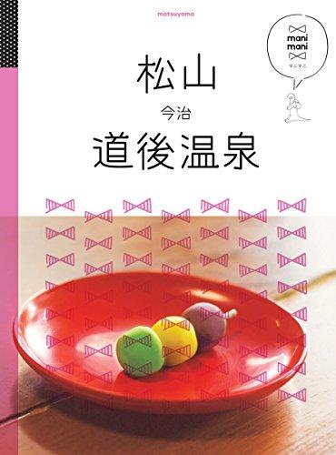 松山 道後温泉 今治 (マニマニ)