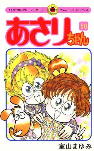 あさりちゃん(50) (てんとう虫コミックス)