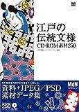 江戸の伝統文様CD-ROM素材250 (MdN BOOKS)