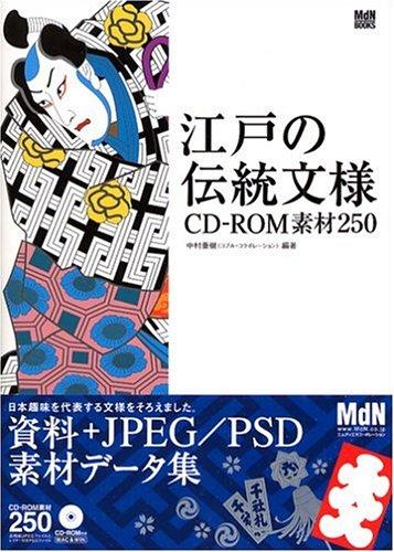 江戸の伝統文様CD-ROM素材250 (MdN BOOKS)の詳細を見る