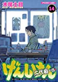 げんしけん(14) (アフタヌーンコミックス)