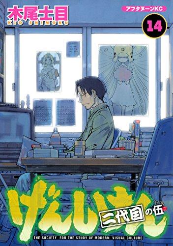 げんしけん(14) (アフタヌーンコミックス)の詳細を見る