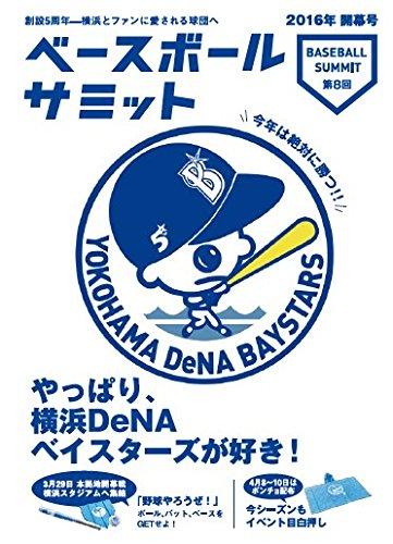 ベースボールサミット第8回 やっぱり、横浜DeNAベイスターズが好き!の詳細を見る