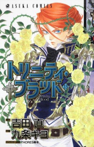 トリニティ・ブラッド 第13巻 (あすかコミックス)の詳細を見る