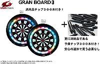 New GRAN BOARD3 ダーツ2セット&予備チップ300本付(最新バージョン) (Green&Red)