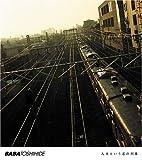 人生という名の列車(初回限定盤) 画像