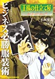 王様の仕立て屋~サルト・フィニート~The Special Edition 2 ビジネス必勝服装術 (ジャンプコミックスデラックス)