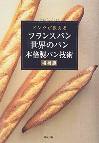 ドンクが教えるフランスパン・世界のパン 本格製パン技術 増補...