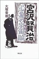 宮沢賢治―心象の宇宙論(コスモロジー)
