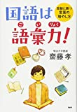 国語は語彙力(ごいりょく)! 受験に勝つ言葉の増やし方 (YA心の友だちシリーズ)