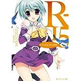 R-15 こんにちは、ぼくの初恋 (角川スニーカー文庫)