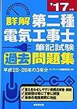 詳解 第二種電気工事士 筆記試験過去問題集 '17年版
