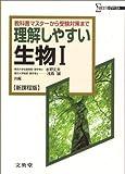 理解しやすい生物I―新課程版 (シグマベスト)