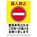 表示看板 「進入禁止/関係車両以外」 反射加工あり 中サイズ 40cm×60cm