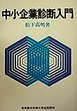 中小企業診断入門 (1977年)