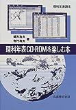 理科年表CD‐ROMを楽しむ本 (理科年表読本)