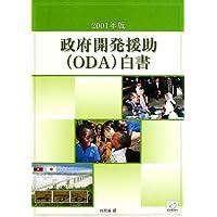 政府開発援助(ODA)白書〈2001年版〉