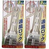 家研販売 通風ロック シルバー NB-35-S 2セット