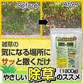 雑草対策!草むしりから解放!天然成分使用で安心・安全の除草剤『やさしい除草のススメ 1800g』