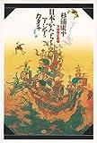 日本のかたち・アジアのカタチ―万物照応劇場
