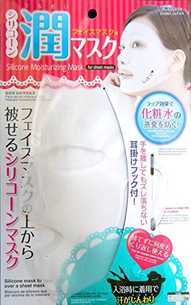 DAISO Silicone Mask 潤シリコーンマスク3D(ホワイト)
