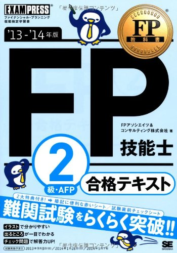 FP教科書 FP技能士2級・AFP 合格テキスト '13~'14年版 (EXAMPRESS)