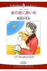 金の星に願いを (ハーレクインコミックス) Kindle版