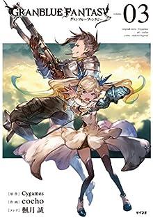 [Cygamesxcochox楓月誠] グランブルーファンタジー 第01-03巻