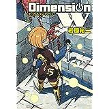 ディメンションW コミック 1-15巻セット