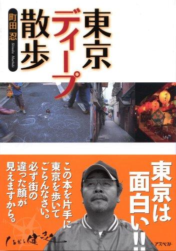 東京ディープ散歩の詳細を見る