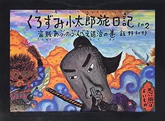 くろずみ小太郎旅日記 (その2) (ポプラ社のこどもも読める紙芝居 (5))