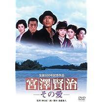あの頃映画 「宮澤賢治-その愛-」 [DVD]