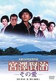 宮澤賢治-その愛-[DVD]