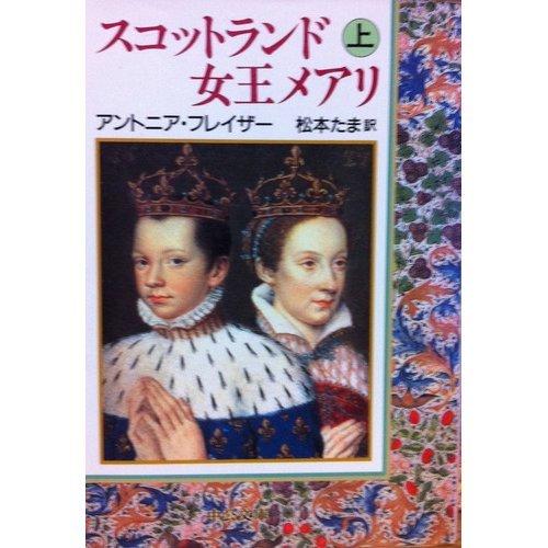 スコットランド女王メアリ〈上〉 (中公文庫)の詳細を見る