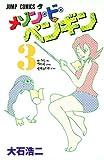 メゾン・ド・ペンギン 3 (ジャンプコミックス)