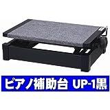 コウナン 甲南 ピアノ補助台 UP-1 黒