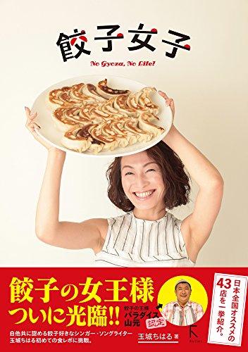 餃子女子 No Gyoza, No Life !...