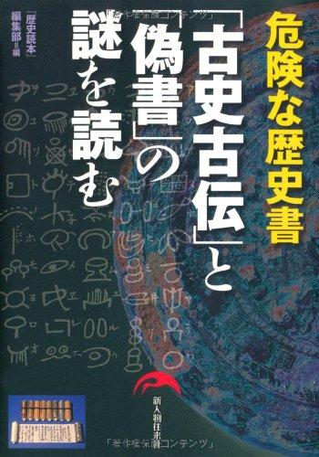 「古史古伝」と「偽書」の謎を読むの詳細を見る