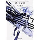 BEATLESS 上 (角川文庫)