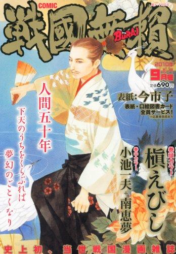 コミック戦国無頼 2010年 09月号 [雑誌]