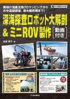 深海探査ロボット大解剖&ミニROV製作[動画付き]
