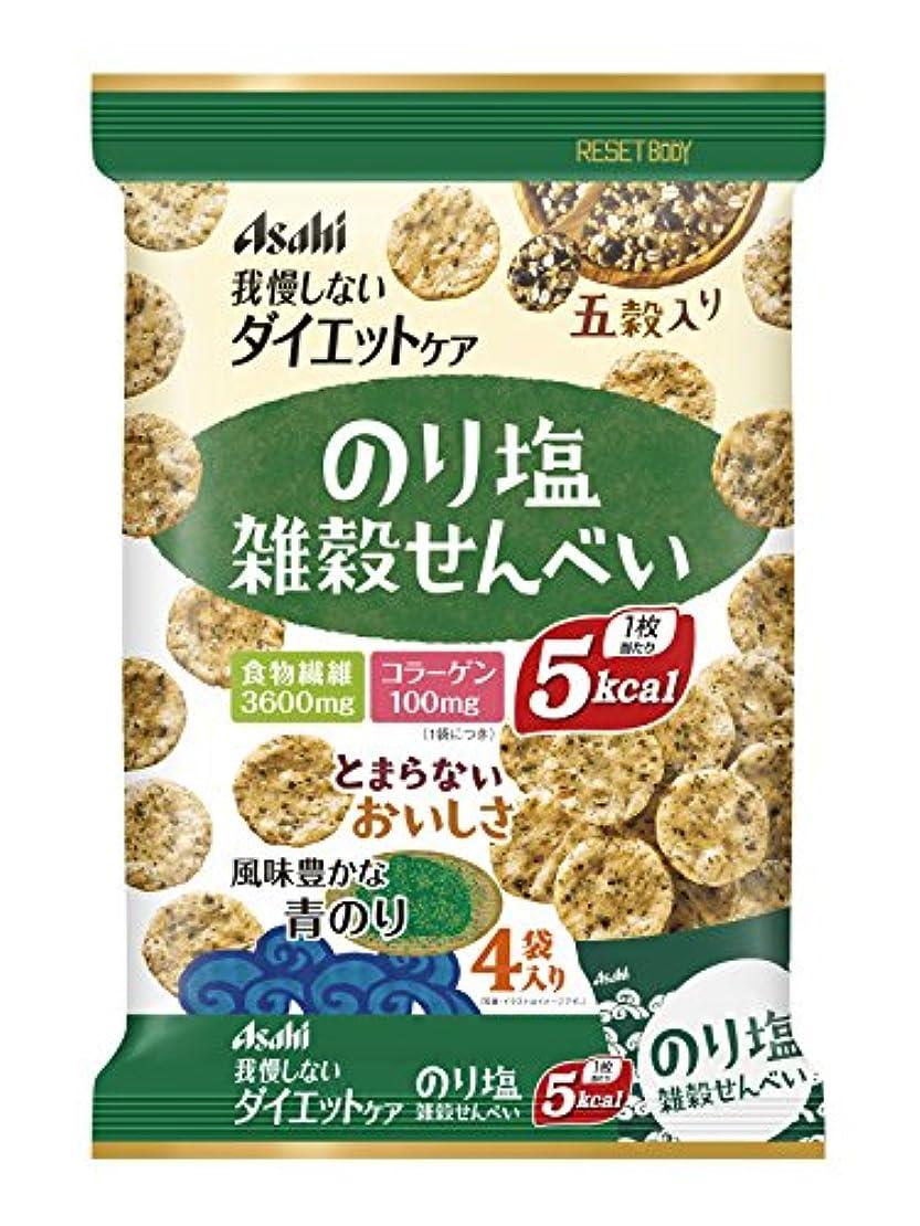 気難しいがんばり続ける先のことを考えるアサヒグループ食品 リセットボディ 雑穀せんべい のり塩味 88g(22g×4袋)